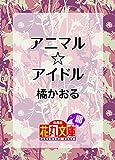 アニマル☆アイドル (花丸文庫)