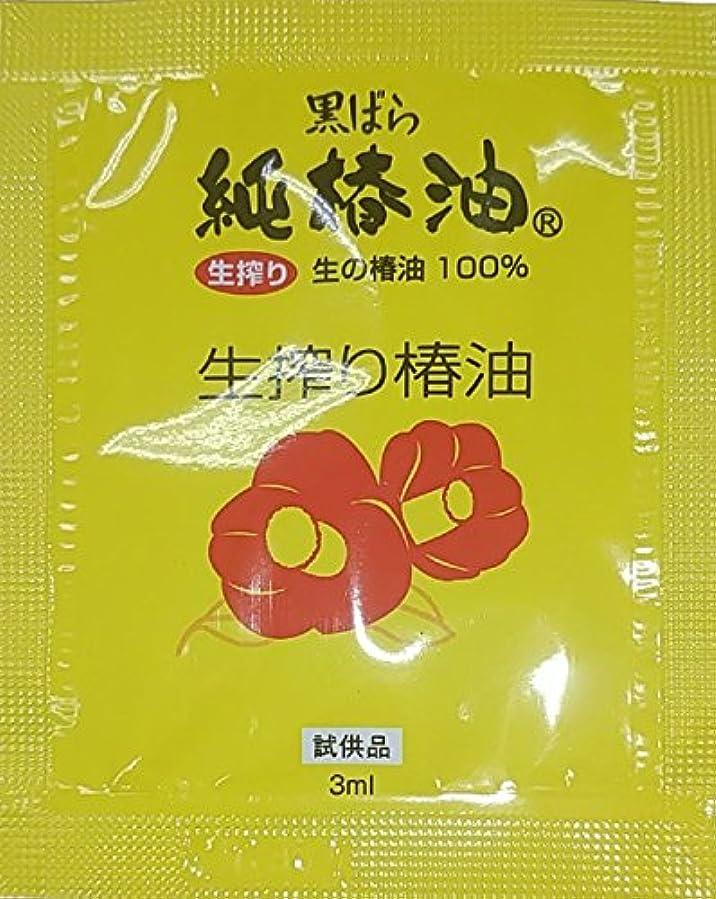 発疹裁量ポーズ純椿油ミニサイズ3ml【実質無料サンプルストア対象】