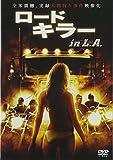 ロードキラー in L.A. [DVD]