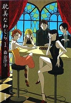 耽美なわしら〈1〉 (ハヤカワ文庫JA)