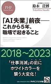 「AI失業」前夜―これから5年、職場で起きること (PHPビジネス新書)