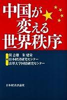中国が変える世界秩序