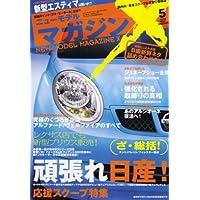 MAG X (ニューモデルマガジンX) 2008年 05月号 [雑誌]