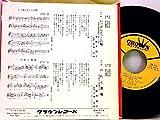 【検聴合格】↑針飛びしない画像の安心レコード】1966年・美盤!水前寺清子「いっぽんどっこの唄/のれん恋歌」【EP】 画像