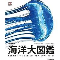 改訂新版 海洋大図鑑-OCEAN- (DKブックシリーズ)