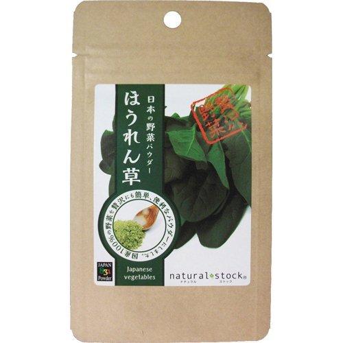 日本の野菜パウダー