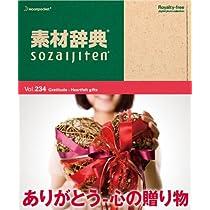 素材辞典 Vol.234 <ありがとう-心の贈り物編>