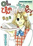 OLぴんのみおピン / 秋吉 由美子 のシリーズ情報を見る