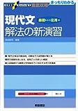 現代文解法の新演習 (基礎~応用編) (大学受験スーパーゼミ—徹底攻略-きっちりわかる-)