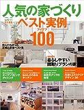 人気の家づくりベスト実例アイデア100 (別冊美しい部屋) 画像