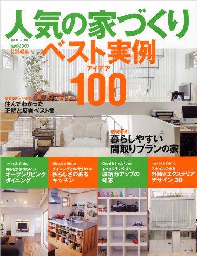 人気の家づくりベスト実例アイデア100 (別冊美しい部屋)の詳細を見る
