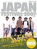 ROCK IN JAPAN FESTIVAL (ロック・イン・ジャパン・フェス) 2007年 09月号 [雑誌] 画像