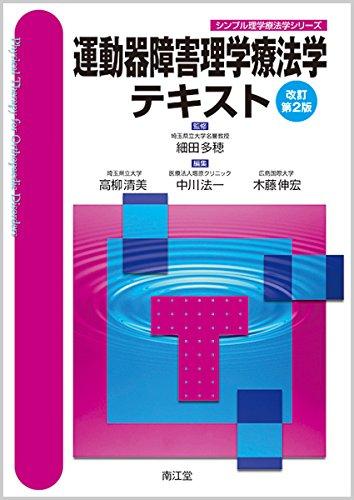 運動器障害理学療法学テキスト(改訂第2版) (シンプル理学療法学シリーズ)