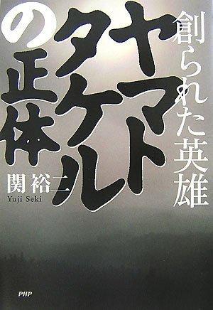 ヤマトタケルの正体―創られた英雄