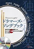 ドラマーズソングブック DVD-ROM付 ありそうでなかった練習ツール! 多ジャンル73曲のマイナスワン音源でガッツリ叩く!(ANB003)
