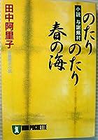 のたりのたり春の海―小説 与謝蕪村 (ノン・ポシェット)