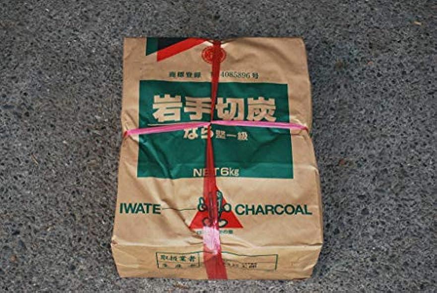 弾性ハーネス引退した岩手切炭(黒炭) 1箱6kg 2セット 合計12kg バーベキュー BBQ 高火力 長時間燃焼 プロ仕様