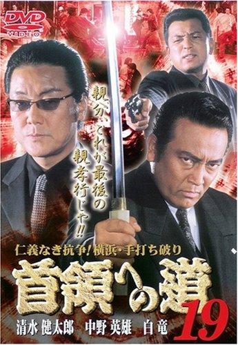 首領への道19 [DVD]
