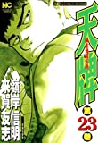 天牌 23 (ニチブンコミックス)