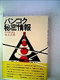 バンコク秘密情報 (1976年)