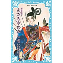 源氏物語 あさきゆめみし(4) (講談社青い鳥文庫)