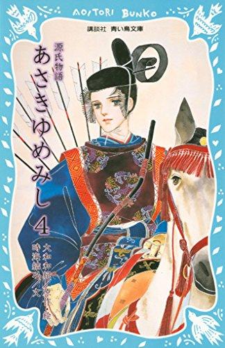 源氏物語 あさきゆめみし(4) (講談社青い鳥文庫)の詳細を見る