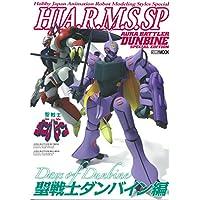 HJ A.R.M.S. SP 聖戦士ダンバイン編 (ホビージャパンMOOK 665)