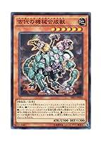 遊戯王 日本語版 SR03-JP006 Ancient Gear Gadjiltron Chimera 古代の機械合成獣 (ノーマル)