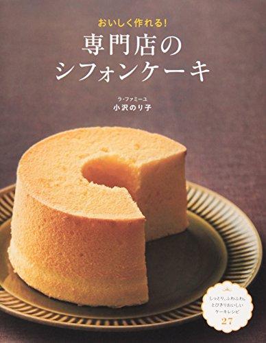 専門店のシフォンケーキ—おいしく作れる!