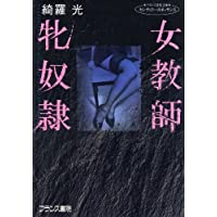 女教師・牝奴隷 (フランス書院文庫―センチュリー・ルネッサンス)