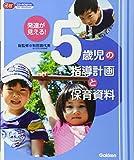 発達が見える! 5歳児の指導計画と保育資料 (Gakken保育Books)
