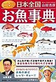 日本全国お魚事典