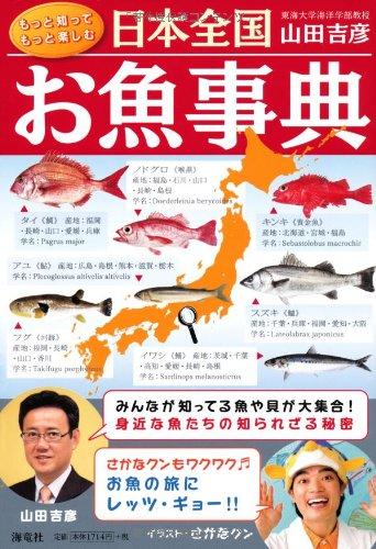 日本全国お魚事典の詳細を見る