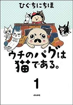 ウチのパグは猫である。(分冊版) 【第1話】 (本当にあった笑える話)