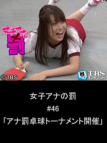 女子アナの罰 #46「アナ罰卓球トーナメント開催」【TBSオンデマ・・・
