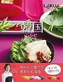 ルクエ 韓国レシピ 99868