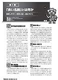 WEB+DB PRESS Vol.110 画像