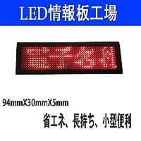 LEDネームプレート 多色電子名札 電子モニター LED電光掲示板 日本語 多言語表示 高輝度新品 (赤)
