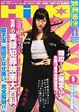 映画秘宝 2013年 11月号 [雑誌] 画像