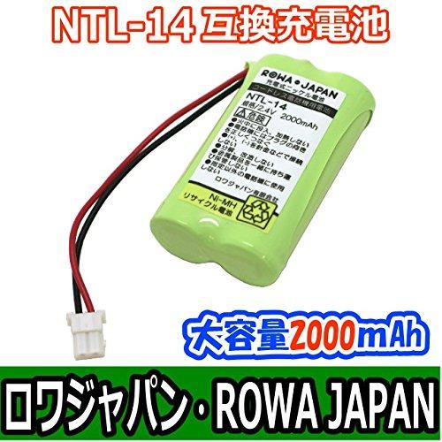【大容量2000mAh】【通話時間2.5倍】SANYO NTL-14 Panasonic HHR-T315 BK-T315 コードレスホン 子機 充電池 互換 バッテリー 【ロワジャパン】