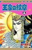 王家の紋章 60 (プリンセス・コミックス)