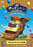 チャギントン スペシャル・セレクション アクションチャガーのお話[DVD]