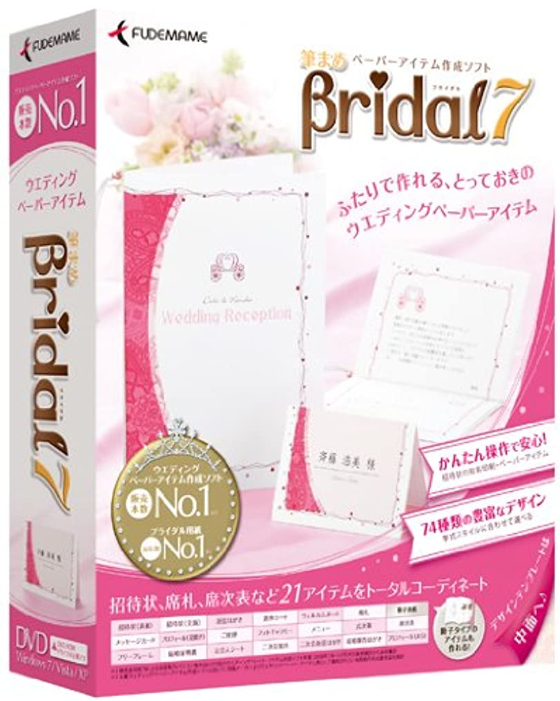 シャンパンストレッチ矩形筆まめBridal 7
