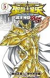 聖闘士星矢THE LOST CANVAS冥王神話外伝 5 (少年チャンピオン・コミックス)