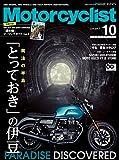 Motorcyclist(モーターサイクリスト) 2017年 10月号 [雑誌]