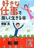 「好きな仕事」で楽しく生きる本 (中経の文庫)