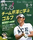 チーム芹澤に学ぶゴルフ 90切りへの近道 (趣味どきっ!)(書籍/雑誌)