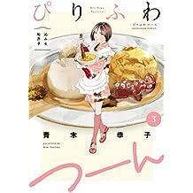 ぴりふわつーん 3巻 (芳文社コミックス)