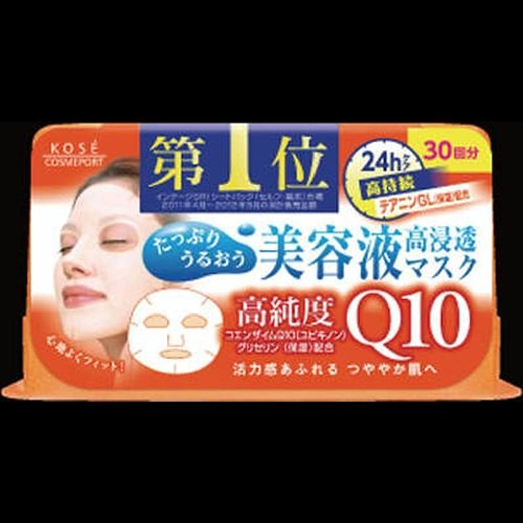 広げるアダルト持続的クリアターン Q エッセンスマスク (コエンザイムQ10) ×2セット