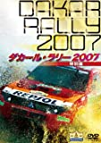 ダカール・ラリー2007〈特別版〉 [DVD]